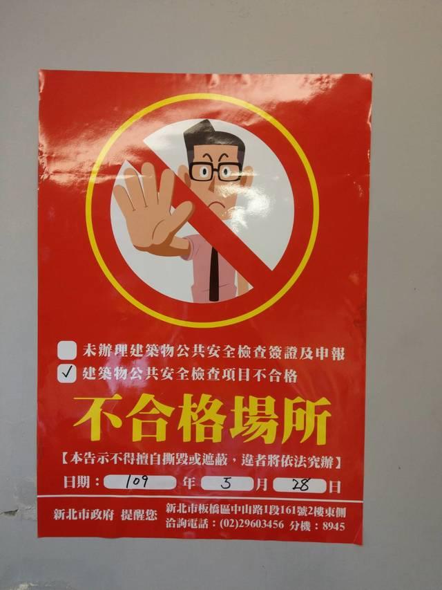 被新北市工務局稽查公安不合格之場所,均會被張貼不合格標示。(工務局提供)