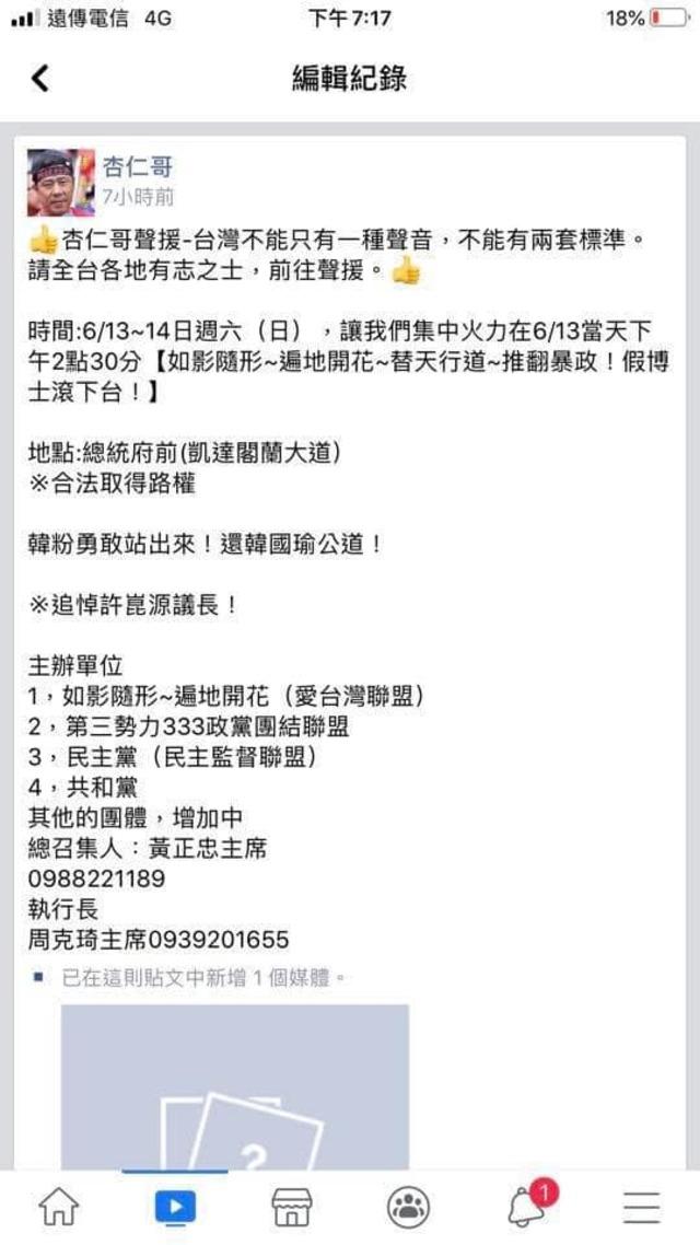 原先杏仁哥號召韓粉們聲援613凱道集會。(翻攝杏仁哥臉書)
