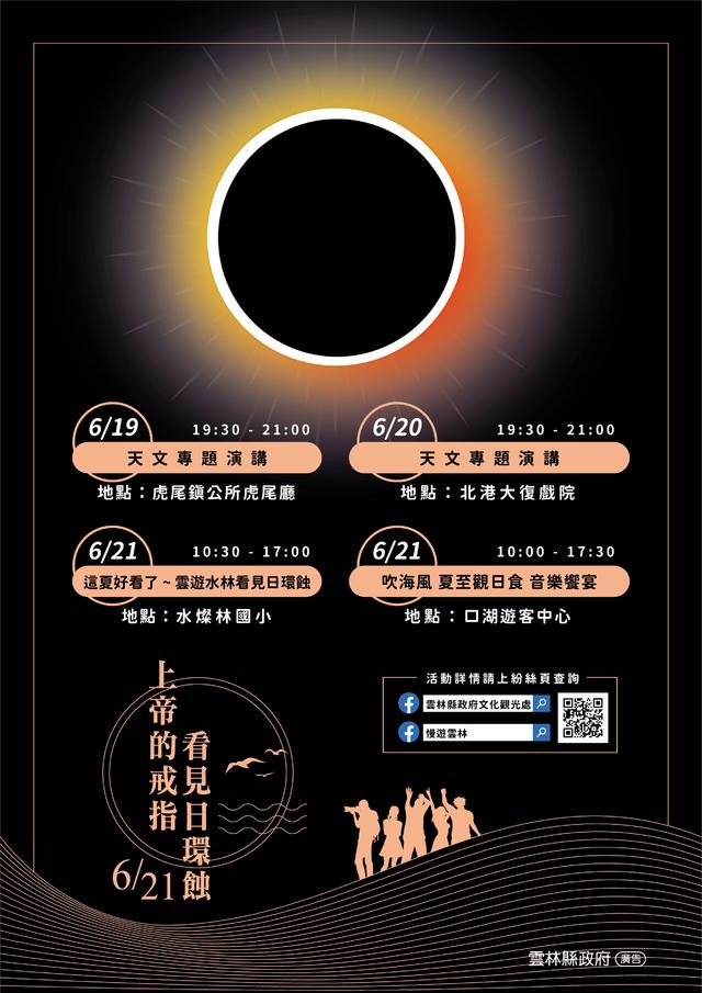雲林縣文觀處舉辦「2020全台首發日環蝕 06211613在雲林」系列活動。(雲林縣政府提供)