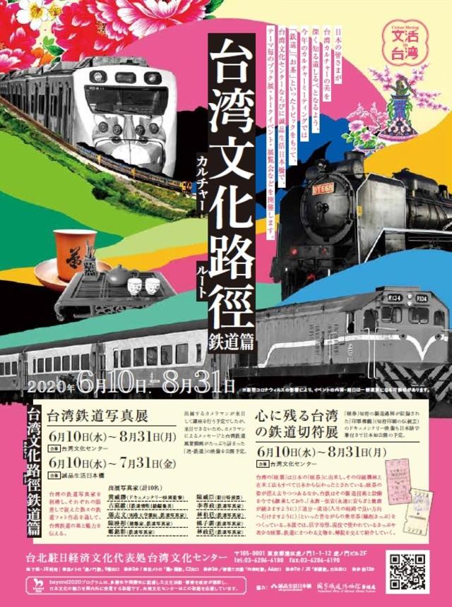 台灣鐵道文化赴日展出 日本人愛上台鐵道美景 |