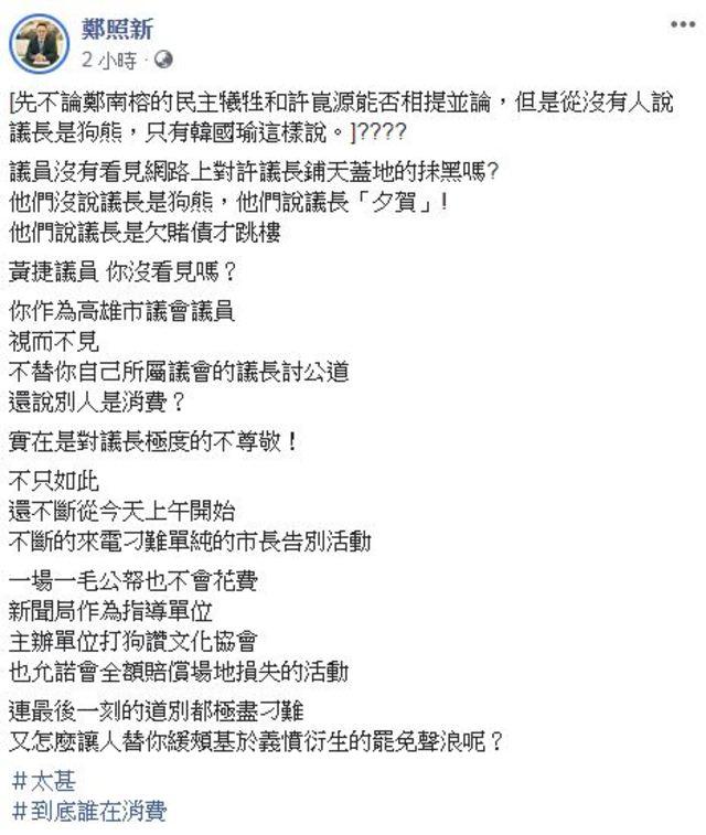 黃捷批韓國瑜消費許崑源 鄭照新:道別都極盡刁難  