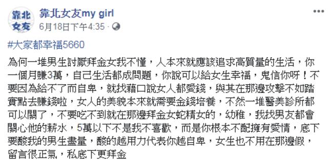 (翻攝/臉書「靠北女友」)