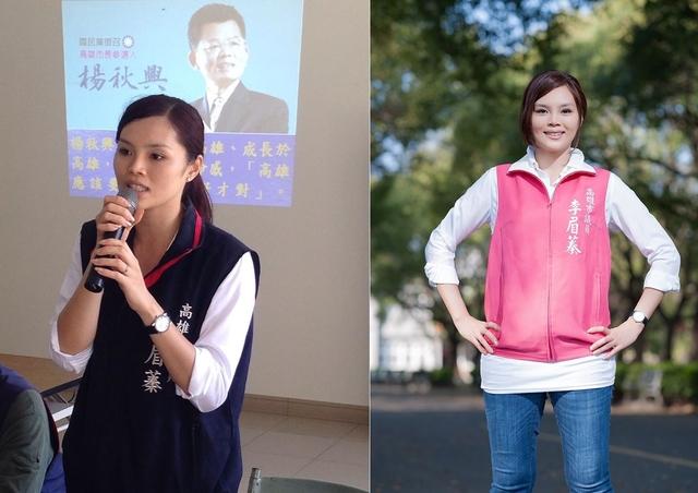 國民黨高雄市青工總會長、高雄市議員李眉蓁(翻攝臉書)