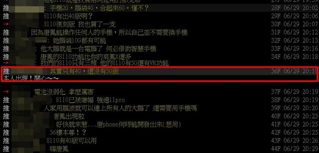網友熱烈討論唐鳳為何還在用復古手機,竟引出本人回覆。(翻攝自PTT)
