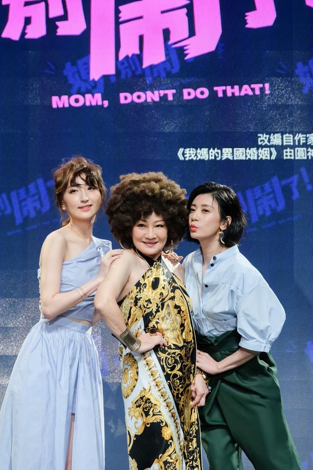 比莉(中)賈靜雯(右)柯佳嬿演出影集《媽,別鬧了!》(圖:草舍文化提供)