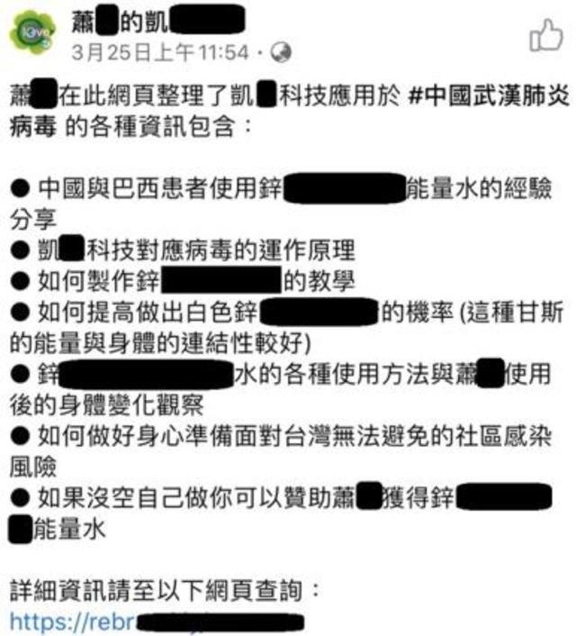 臉書謠傳「能量水治武漢肺炎」網友遭移送法辦   一名陳姓網友在臉書社群上,發文聲稱「鋅銅能量水」能夠治療武漢肺炎,遭調查局約談。(調查局提供)