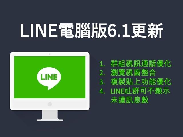 (翻攝LINE官方部落格)