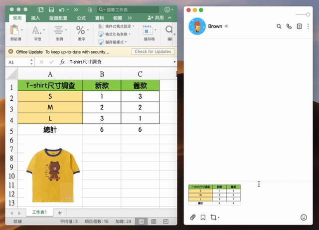直接在Excel選取區塊,貼到聊天室可以直接變圖片。(翻攝LINE官方部落格)