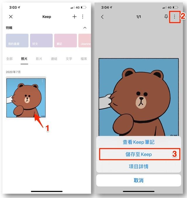 用iOS手機示範,在手機中的Keep,點選從「Keep筆記」傳送進去的內容,再點選「儲存至Keep」。(LINE提供)