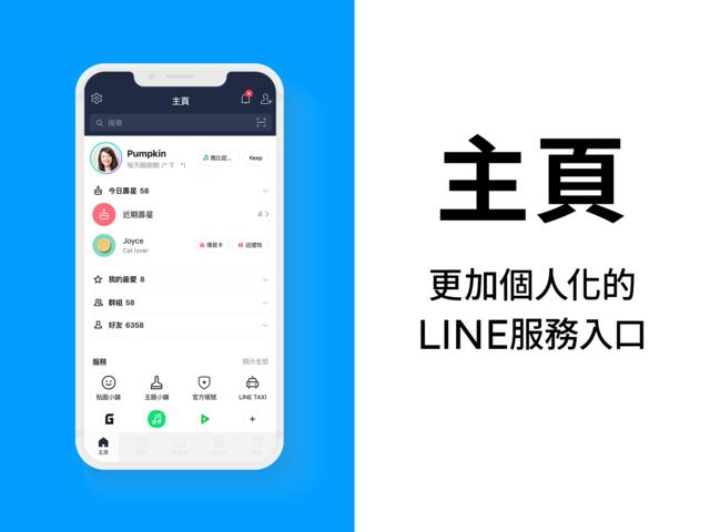 全新「主頁」定位一樣是LINE所有家族服務的入口,並且有更多個人化的設定。(LINE提供)