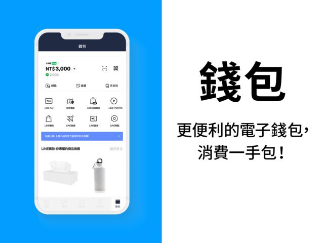 全新「錢包」頁面,定位是更便利的電子錢包。(LINE提供)