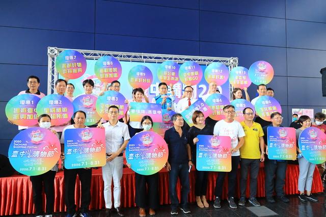 台中市政府升級加碼推出-振興超十惠-13項優惠方案。