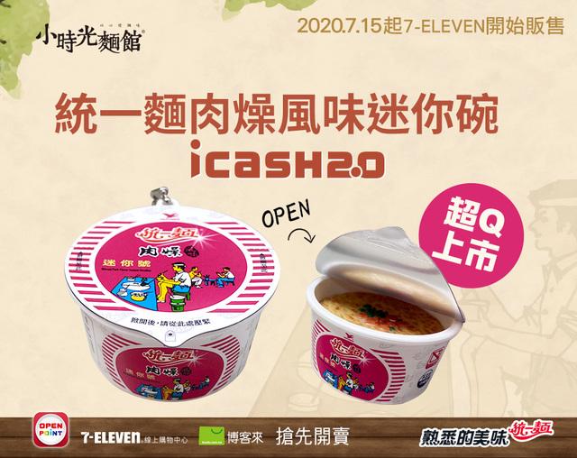 愛金卡公司推出「統一麵肉燥風味迷你碗裝icash2.0」。