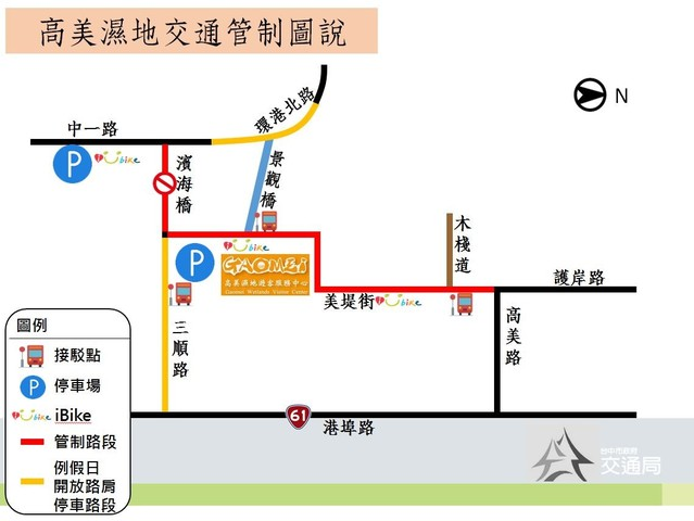 高美濕地從7月18日到10月11日進行管制。(台中市交通局提供)