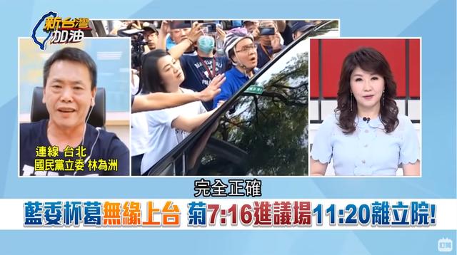 蔡易餘稱「陳菊在監院沒有案子」 林為洲認:完全正確... | (翻攝新台灣加油 YouTube)