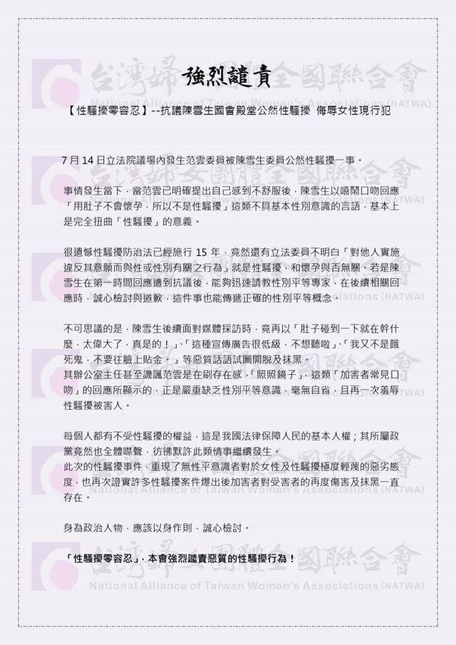 陳雪生性騷范雲辯「肚子撞不會懷孕」 婦團聲明:毫無自省 | (翻攝台灣婦全會臉書)
