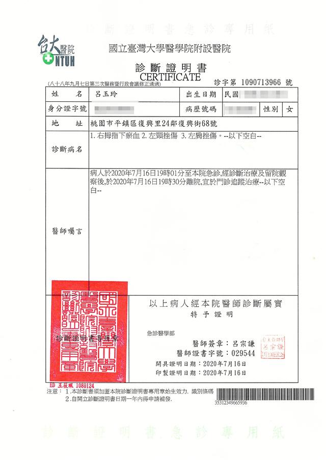 立院衝突疑遭呂玉玲咬傷 林楚茵提告   (國民黨立院黨團提供)