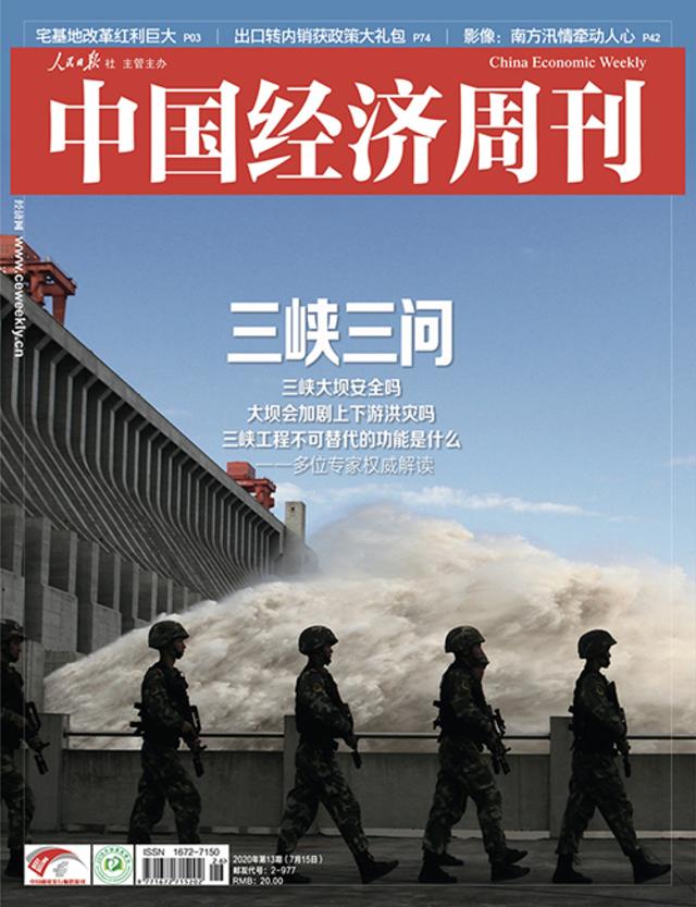 (翻攝中國經濟週刊網站)