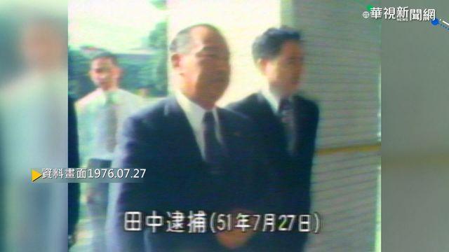 【歷史上的今天】田中角榮收賄被捕 日本政壇最大醜聞 |