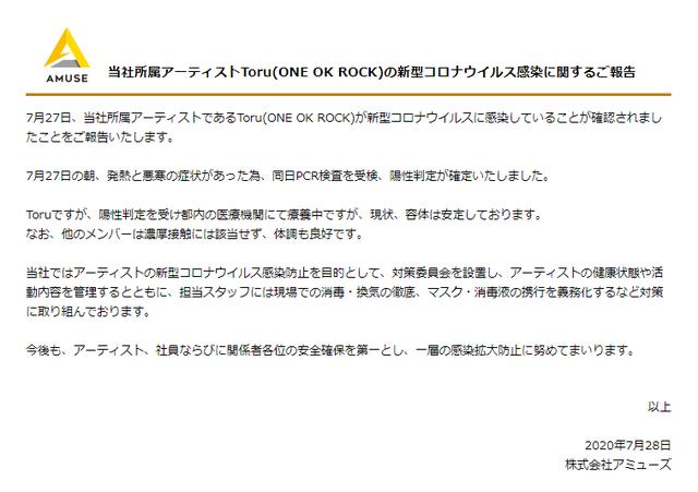 「ONE OK ROCK」吉他手Toru染武肺! 病況穩定   (翻攝雅慕斯娛樂官網)