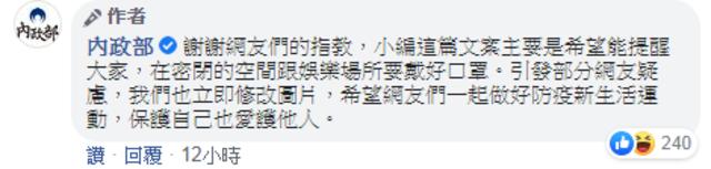 (翻攝臉書內政部)