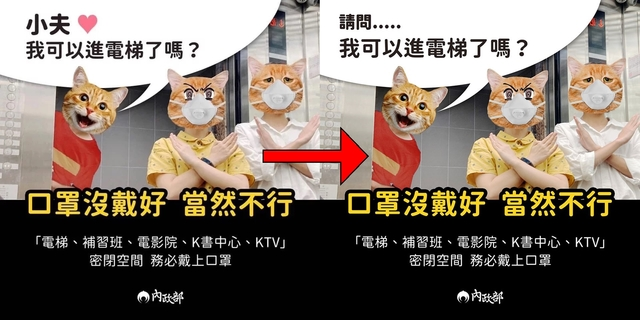 貼文圖片更改前(左)、更改後(右)(合成圖/翻攝臉書內政部)