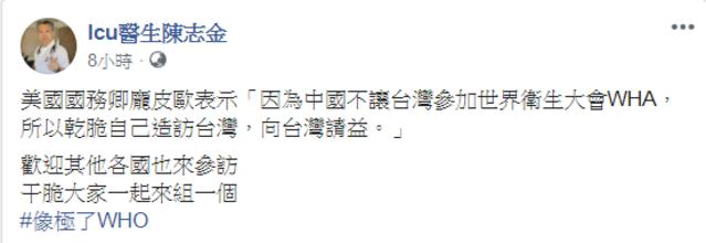 (翻攝臉書「Icu醫生陳志金」)