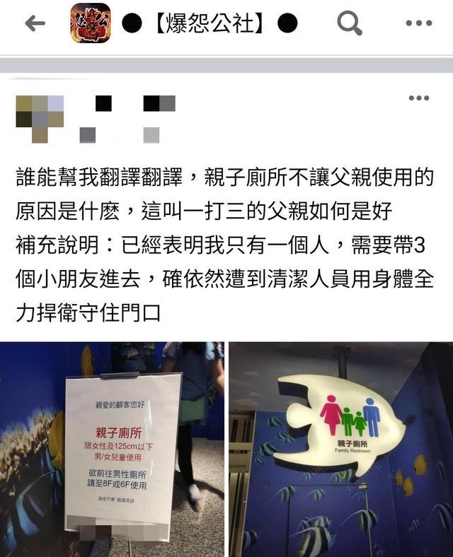 爸帶3兒進親子廁所慘遭擋!網嘆:哪來的男女平等   圖/翻攝自《爆怨公社》