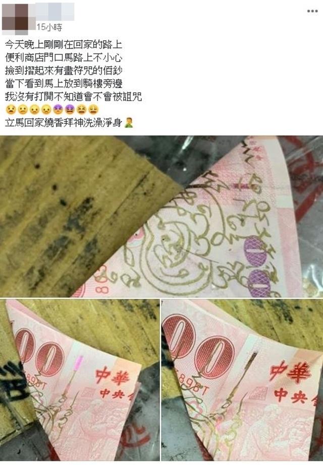 一名網友在路上撿到的鈔票畫有符咒。(翻攝自爆料公社公開版)