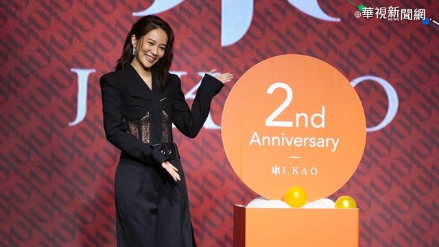 高宇蓁創業兩周年慶生會。