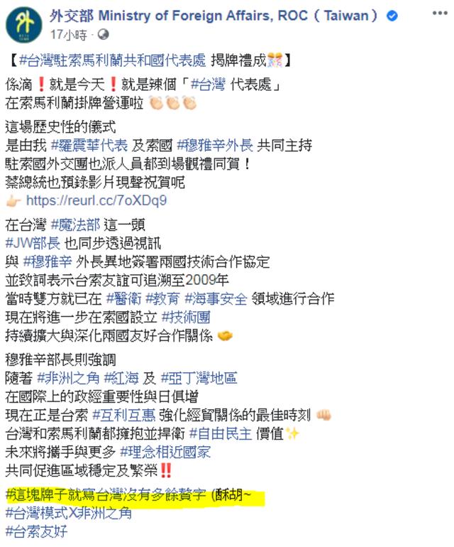 (翻攝臉書外交部 Ministry of Foreign Affairs, ROC(Taiwan))