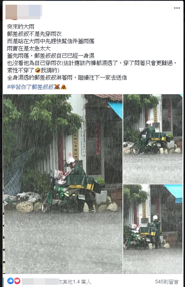 (翻攝臉書「爆廢公社」)