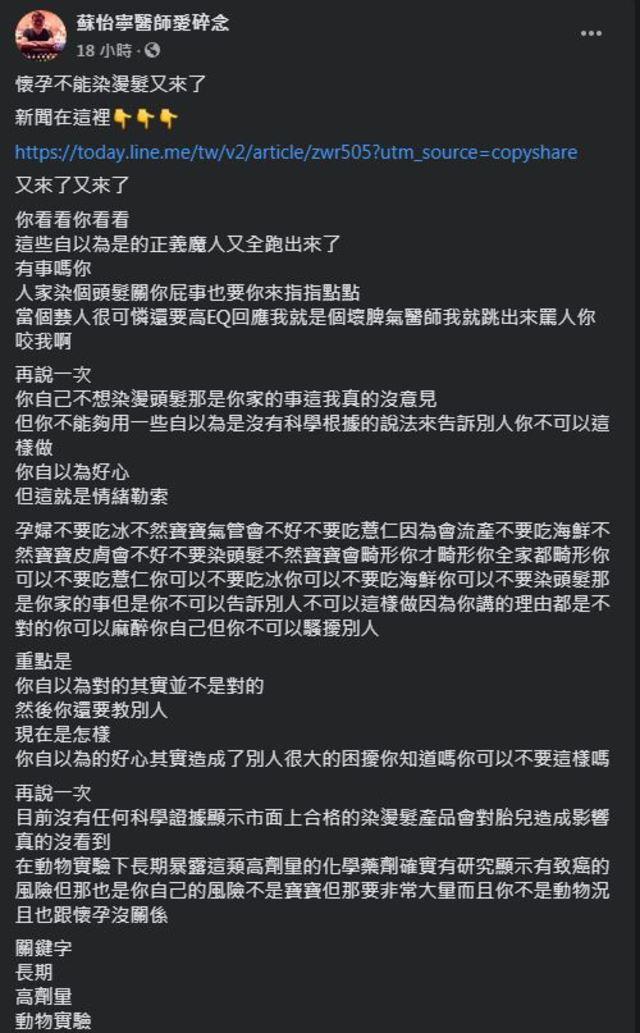 白家綺「懷孕染髮」惹議 醫:正義魔人自以為好心   (翻攝臉書/「蘇怡寧醫師愛碎念」)