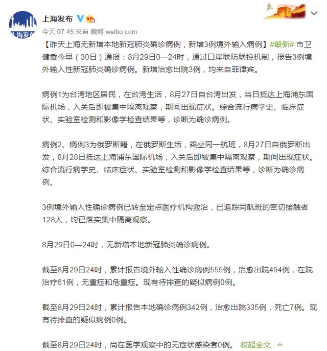 上海新增1例「來自台灣」 27日入境隔離期確診 |