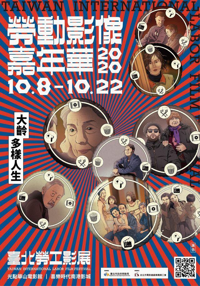 影展得獎大片免費看!台北勞工影展9/25開始索票 |