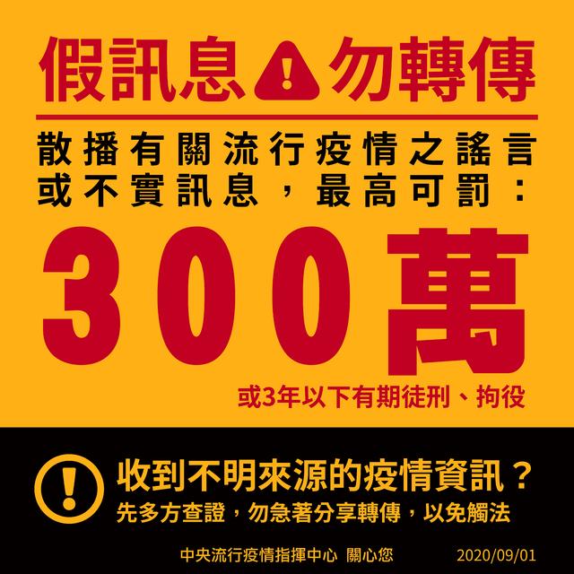 台東社區感染死百萬人? 指揮中心:假消息勿轉傳   (指揮中心提供)