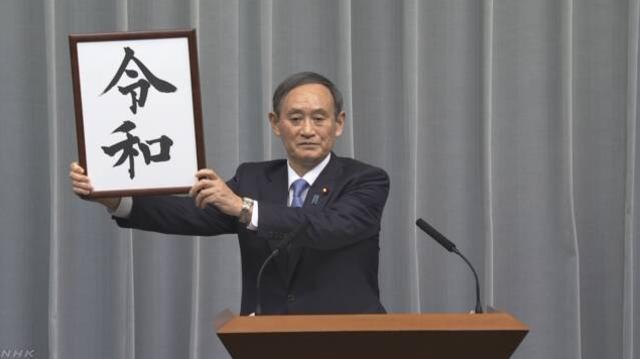 菅義偉當選自民黨黨魁 「令和大叔」將成新日本首相   菅義偉高舉「令和」,獲日本網友封「令和大叔」。(資料照)