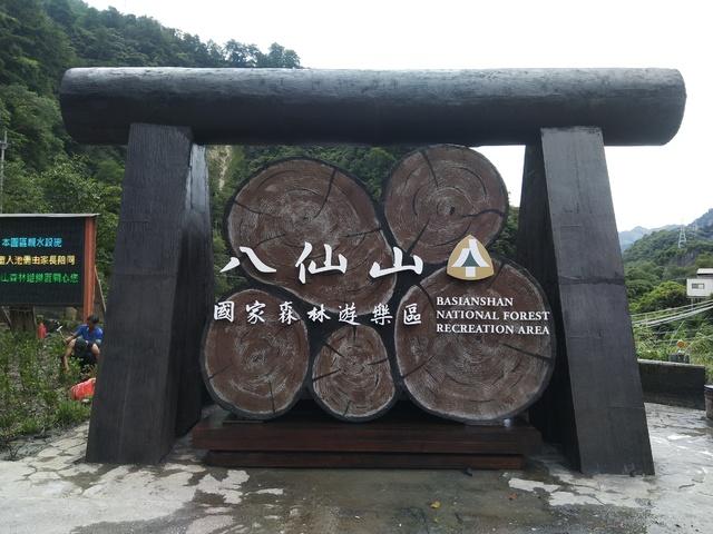 八仙山取水口