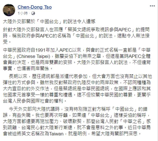 我爭取APEC視訊會議遭打壓 國民黨:蔡應獲元首尊重 |