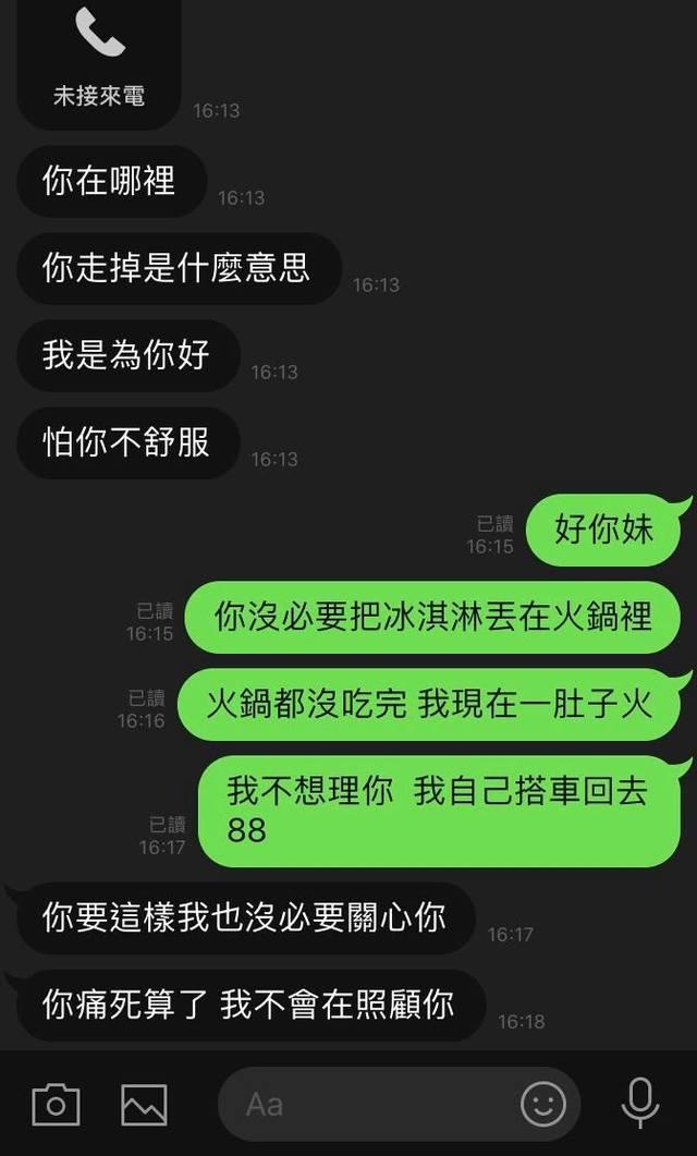 (翻攝臉書靠北星座)