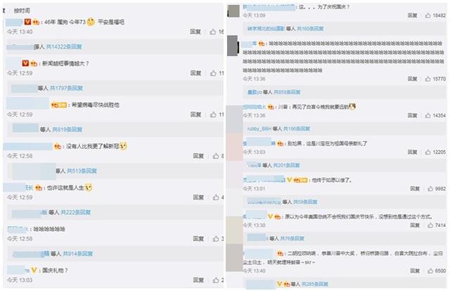 川普確診! 中國網友毒舌「病毒戰勝他」還亂爆陰謀論 | (翻攝微博)