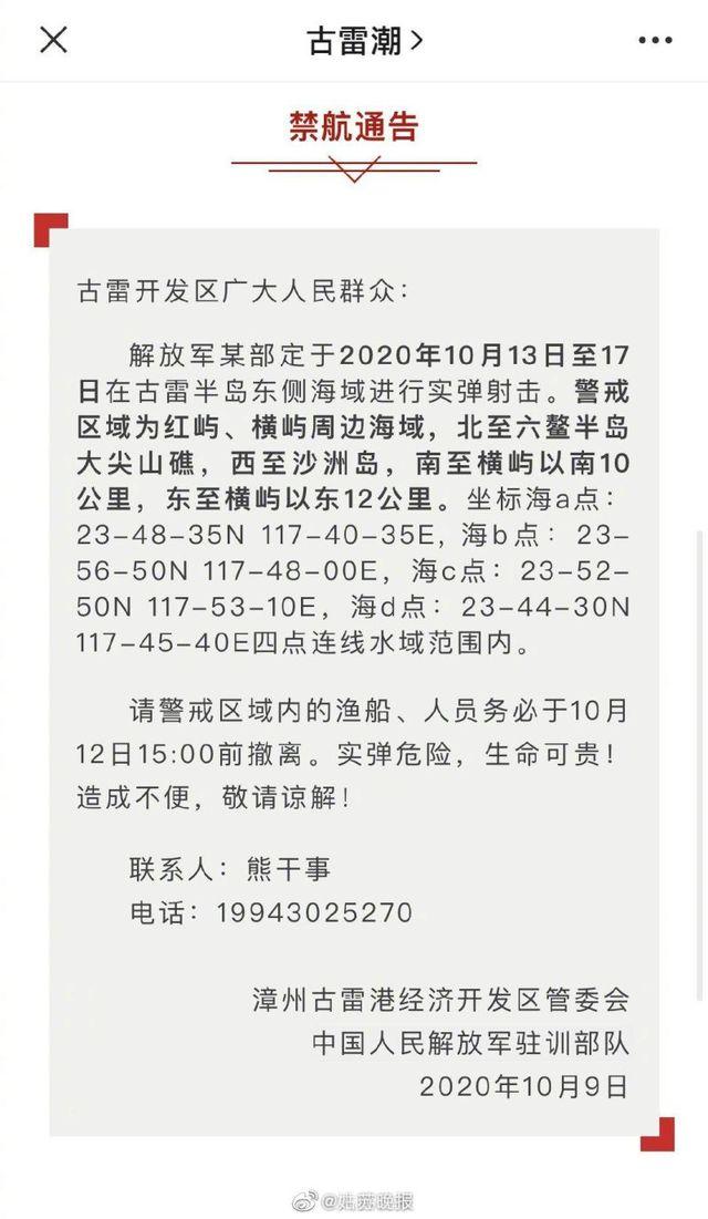 共軍宣布13至17日實彈演習 範圍最北距金門僅71公里 | (翻攝微博)