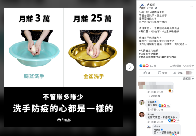 (翻攝內政部臉書)