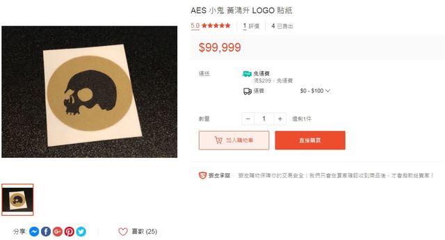 小鬼公益義賣會上,家屬免費發給未取得排隊號碼牌者的骷髏貼紙也被拿來兜售,一張竟要9萬9999元。(翻攝自蝦皮購物)