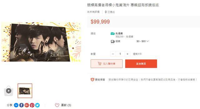 有賣家在購物平台上兜售小鬼的《超有感》預購版簽名CD,售價居然高達9萬9999元。(翻攝自蝦皮購物)