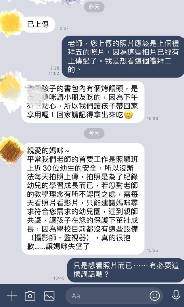 一位媽媽在臉書抱怨,她向老師反應小孩的照片重複上傳,沒想到老師卻要他直接換一間幼稚園。(翻攝自臉書社團「靠北幼稚園」)