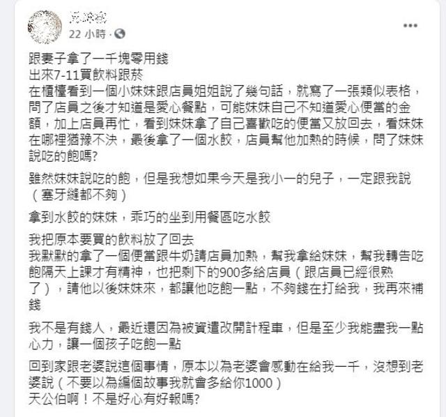 男網友在臉書社團《爆怨2公社》中發文。(翻攝自臉書爆怨2公社)