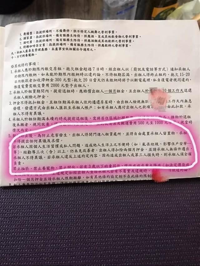 女網友PO出合約內容。(翻攝自爆料公社二社)