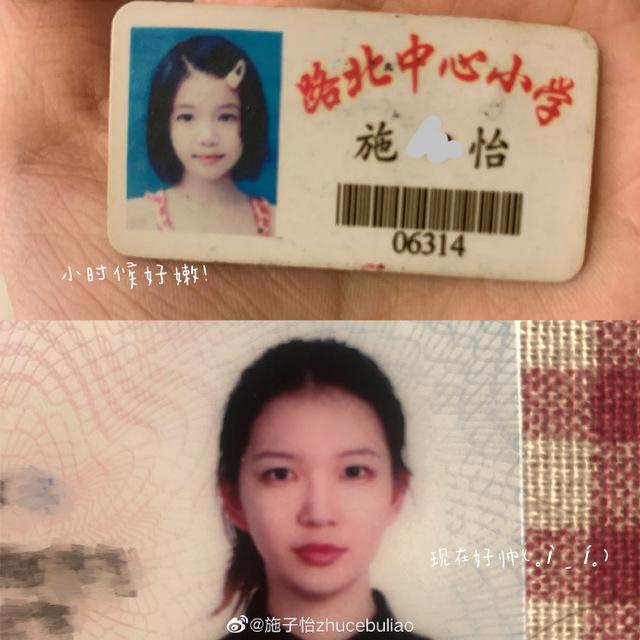 施子怡曾貼出自己小時候的照片。(翻攝自施子怡微博)
