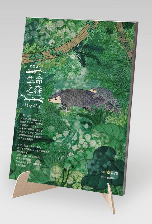 林務局2021「生命之森-種間關係」桌曆封面模擬圖。